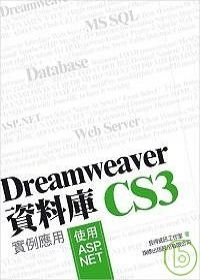 Dreamweaver CS3 資料庫實例應用