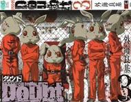 Rabbit Doubt, vol. 0...