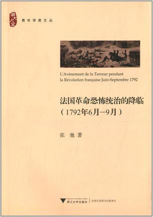 法国革命恐怖统治的降临(1792年6月—9月)