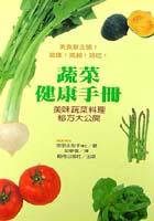 蔬菜健康手冊