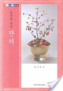 한국 의 풍속, 잔치