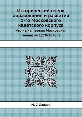 Istoricheskij ocherk obrazovaniya i razvitiya 1-go Moskovskogo kadetskogo korpusa