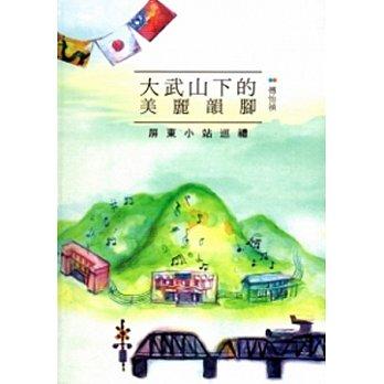 大武山下的美麗韻腳-屏東小站巡禮