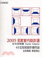 2005名家室内设计选