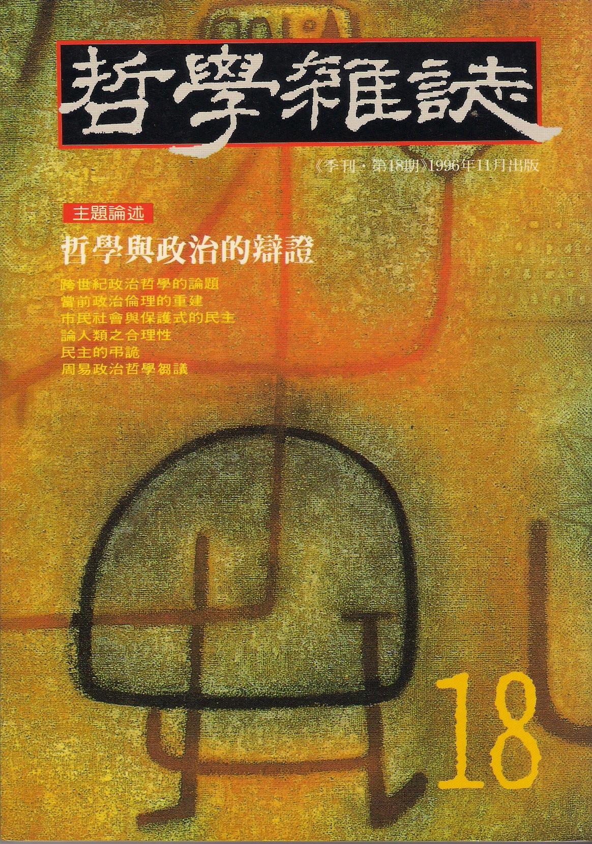 哲學雜誌第18期