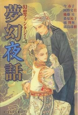 幻想ファンタジー vol.1 夢幻夜話