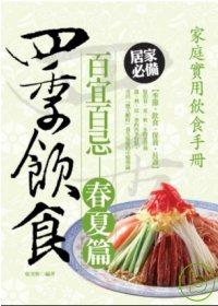 四季飲食:百宜百忌 (春夏篇)