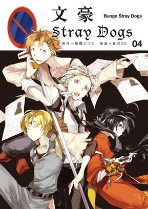 文豪Stray Dogs(4)