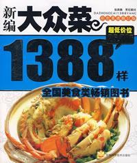 新编大众菜1388样/大众菜1000样