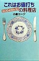 これはお値打ちKODAWARIの料理店