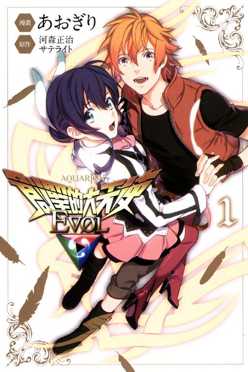 創聖的大天使EVOL 1