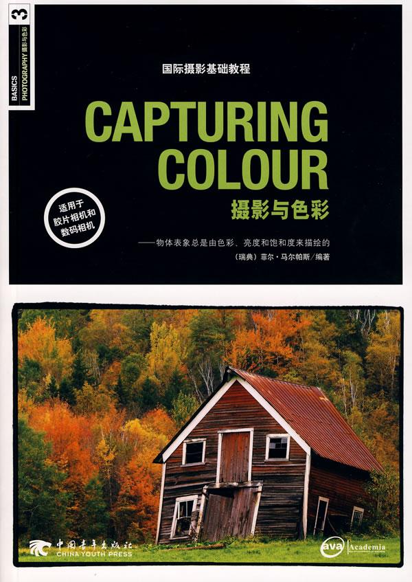 CAPTURING COLOUR摄影与色彩