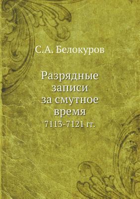 Razryadnye Zapisi Za Smutnoe Vremya 7113-7121 Gg.