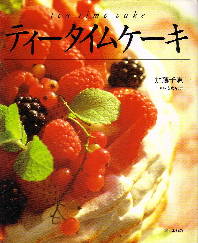 ティータイムケーキ