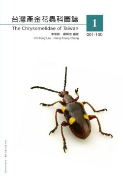 台灣產金花蟲科圖誌 - 1