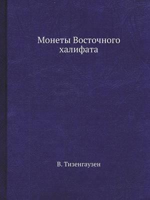 Monety Vostochnogo halifata