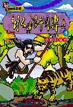 水滸傳(1)武松�...