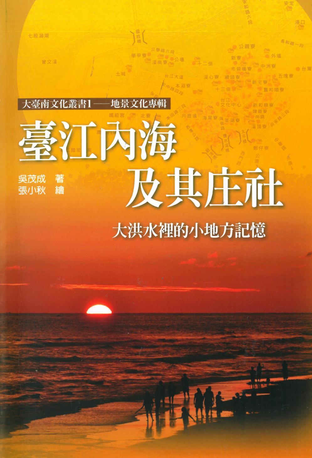 臺江內海及其庄社