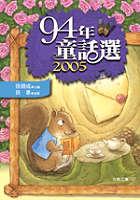 九十四年童話選