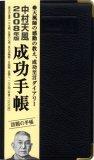 成功手帳 2008年版