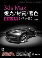 3ds Max燈光╱材質╱著色╱實例精解Vray篇