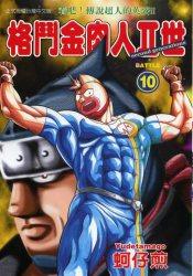 格鬥金肉人II世 10