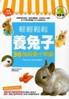 輕輕鬆鬆養兔子