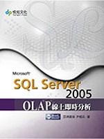 SQL Server 2005 OLAP線上即時分析