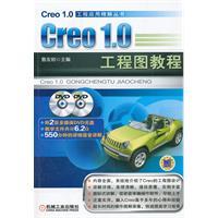 Creo1.0 工程图教程