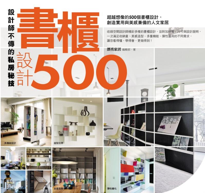 設計師不傳的私房秘技 書櫃設計500