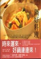 一鍋好料理