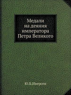 Medali na deyaniya imperatora Petra Velikago.pdf