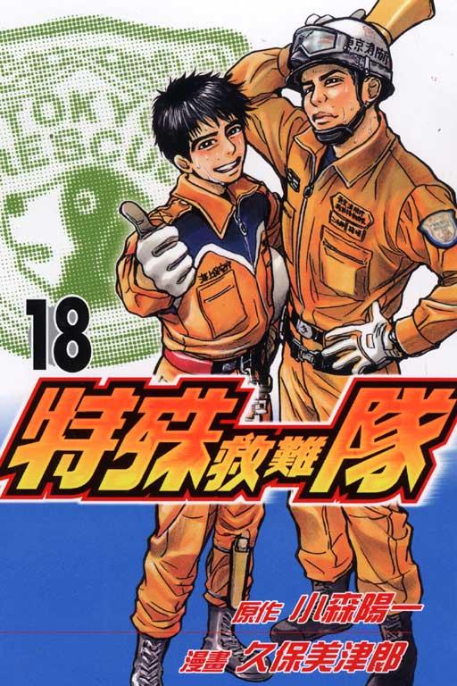 特殊救難隊 18