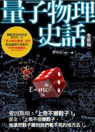 量子物理史話