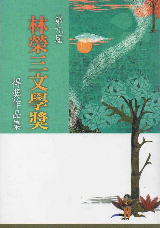 第九屆林榮三文學獎得獎作品集