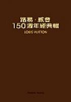 〔路易.威登〕150週年經典輯