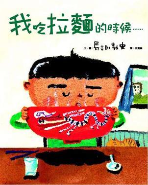 我吃拉麵的時�...