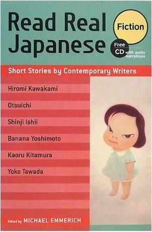 日本語で読もう [フィクション編] - Read Real Japanese Fiction