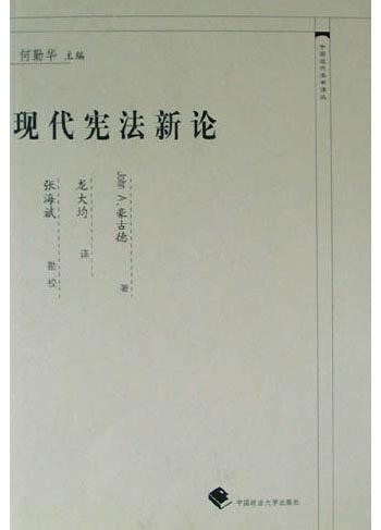 现代宪法新论