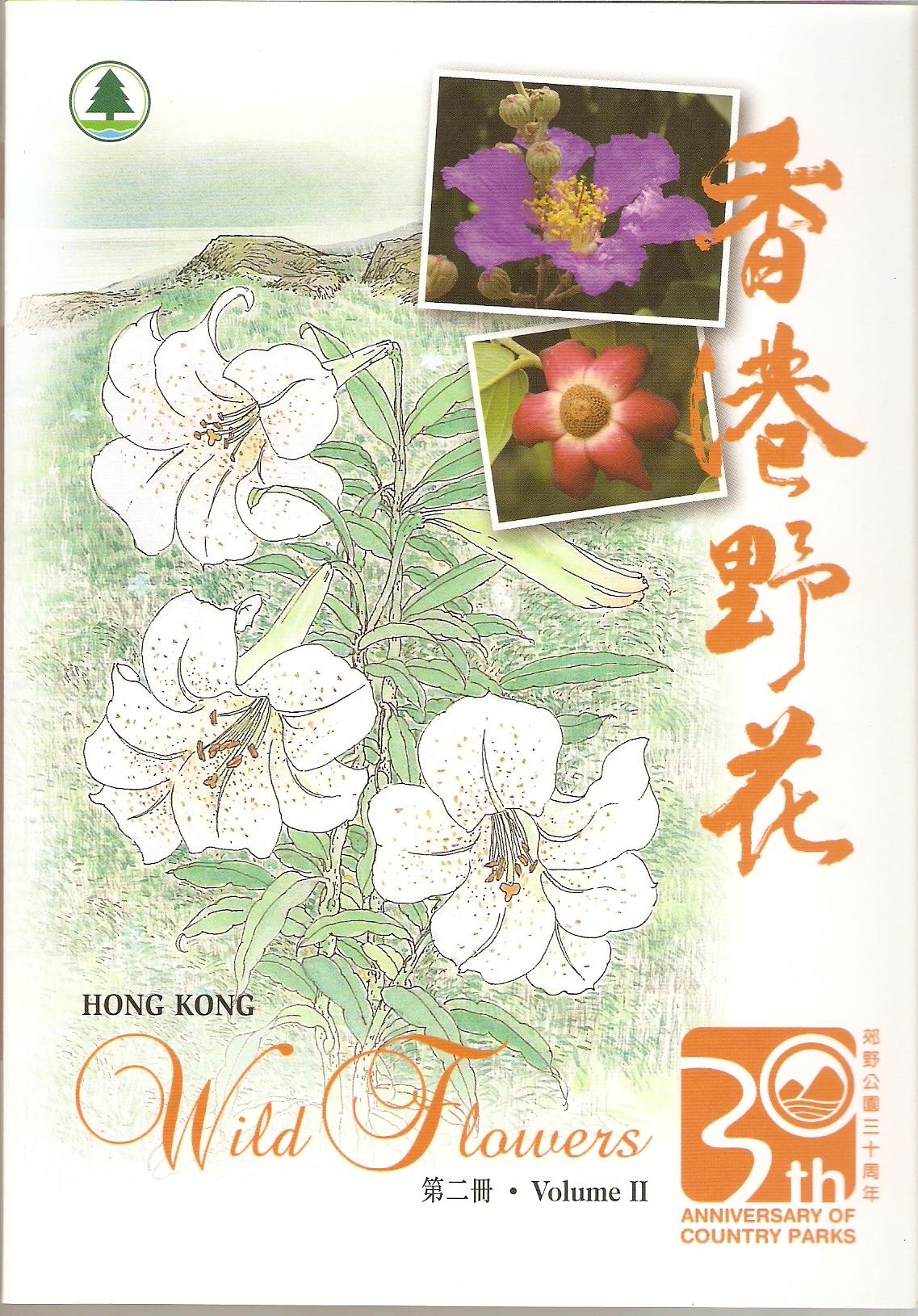 香港野花II