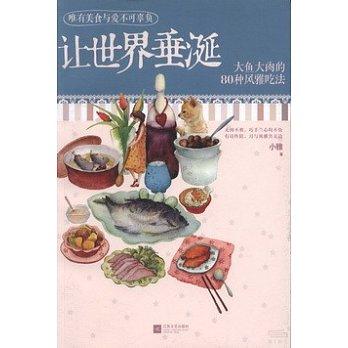 讓世界垂涎:大魚大肉的80種風雅吃法