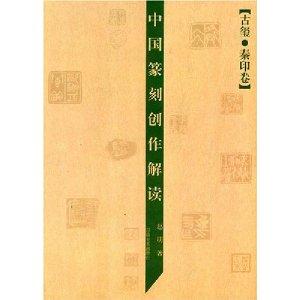 中国篆刻创作解读