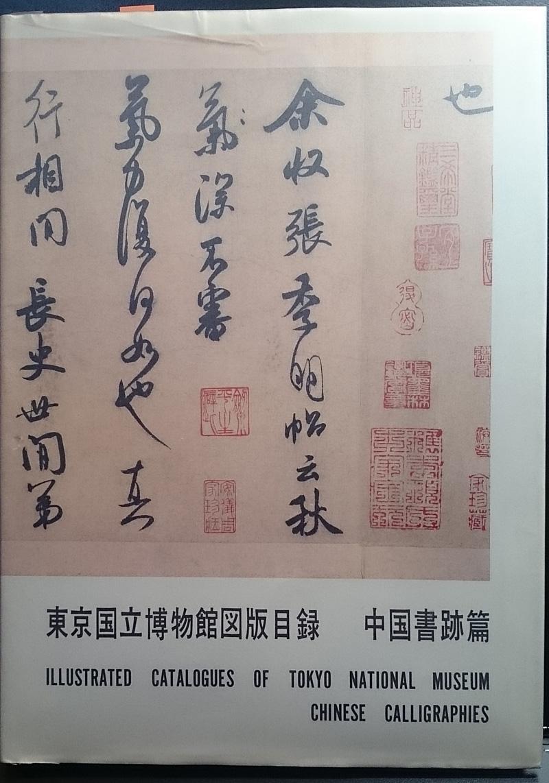 東京国立博物館図版目録 中国書跡篇