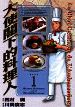大使閣下的料理人 1