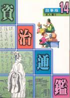 資治通鑑(故事版14)