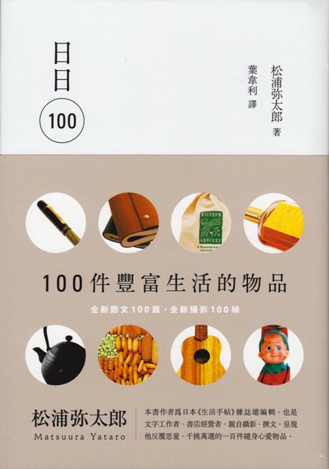 日日100
