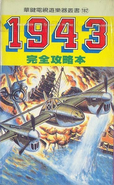 1943完全攻略本