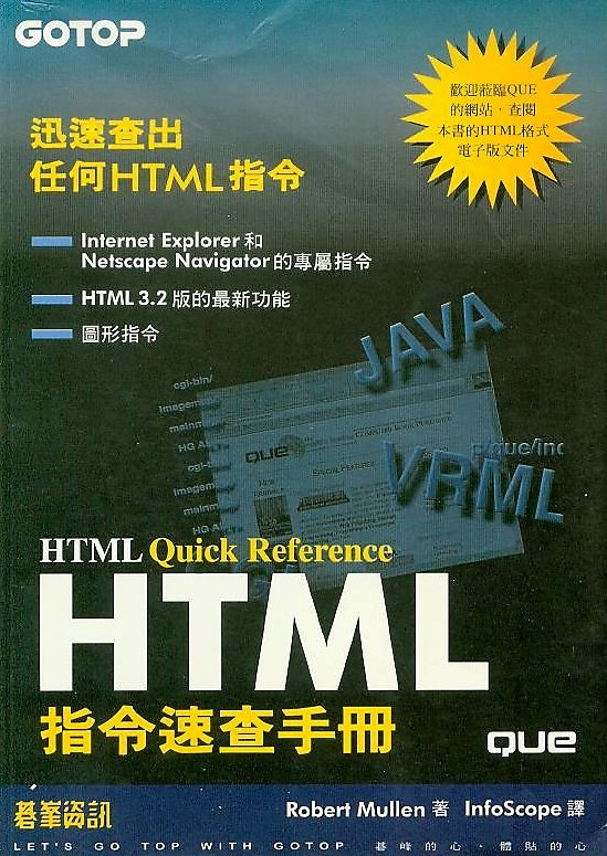 HTML指令速查手冊