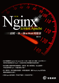 Nginx─完全取代 Apache