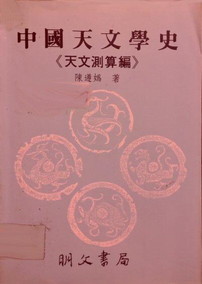 中國天文學史 第四冊